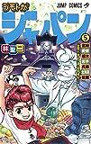 ジモトがジャパン 5 (ジャンプコミックス)