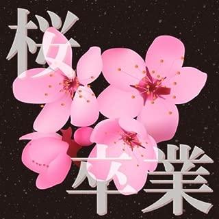世界に一つだけの花 (Originally Performed by SMAP)
