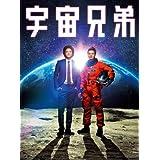 宇宙兄弟 Blu-ray スペシャル・エディション