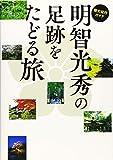 歴史紀行ガイド 明智光秀の足跡をたどる旅 (TOKYO NEWS BOOKS)