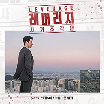 LEVERAGE 레버리지 : 사기조작단 (Original Television Soundtrack), Pt. 5
