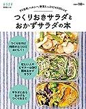 つくりおきサラダとおかずサラダの本