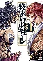 終末のワルキューレ (1) (ゼノンコミックス)