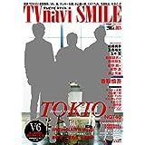 TVnavi SMILE vol.18(テレビナビ首都圏版増刊)2015年11月号