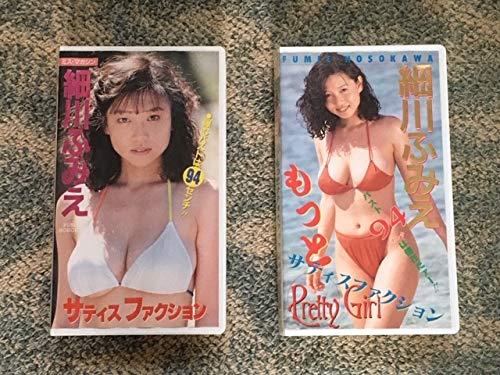 VHSビデオテープ2本組 細川ふみえ 「サティスファクション」 「もっとサティスファクション」 品 お宝映像