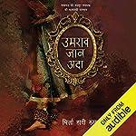Umrao Jaan Ada (Hindi Edition) cover art