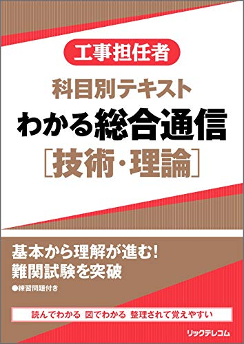 工事担任者科目別テキストわかる総合通信[技術・理論]