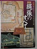 図説縄張のすべて―城の設計プランにこめられた知と手腕 決定版 (歴史群像シリーズ)