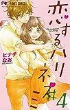 恋するハリネズミ(4) (フラワーコミックス)