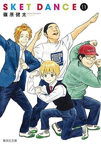 SKET DANCE 11 (集英社文庫(コミック版))