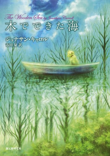 木でできた海 (創元推理文庫)