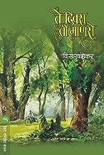 Te Diwas Ti Manas  (Marathi)