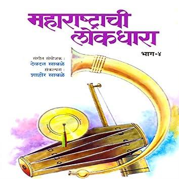 Maharashtrachi Lokdhara, Vol. 4