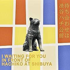 アマイワナ「待ち合わせは渋谷ハチ公前」のCDジャケット