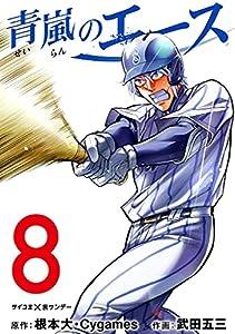 青嵐のエース(8) (サイコミ×裏少年サンデーコミックス)