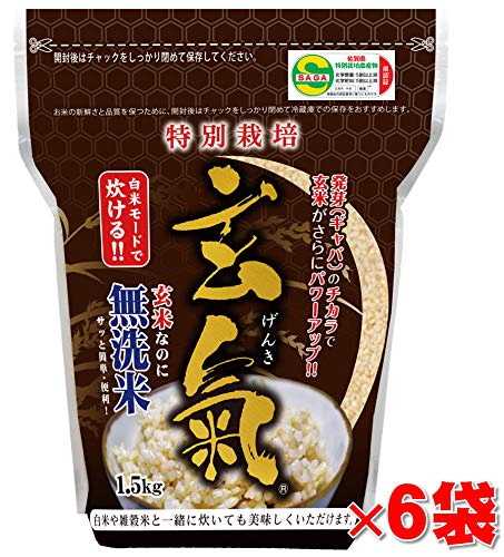 【特別栽培】発芽玄米 玄氣(げんき)1.5�s(真空パック)×6袋【無洗米】