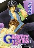 GRAVITY EYES (1) (キャラコミックス)