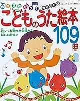 増補改訂版 こどものうた絵本109曲 (ブティックムックno.1165)
