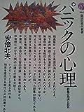 パニックの心理―群集の恐怖と狂気 (講談社現代新書 364)