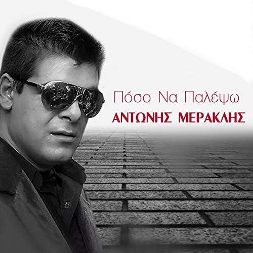 Antonis Meraklis