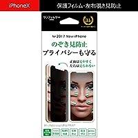 iPhoneX 液晶保護フィルム 左右覗き見防止 マット フィルム さらさら 指紋防止