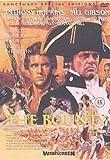 バウンティ 愛と反乱の航海