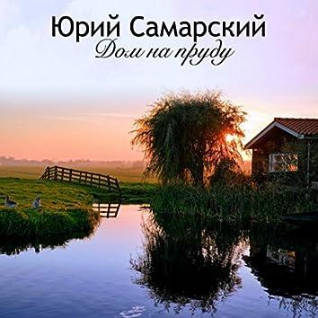 Дом на пруду