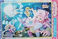 HUGっとプリキュアパズルガム3 より 2 映画 ふたりはプリキュア オールスターズメモリーズ エンスカイ