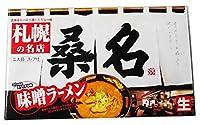銘店シリーズ 箱入 札幌ラーメン 桑名 2人前 30箱