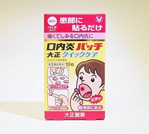 口内炎 薬 妊娠初期