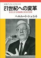 21世紀への変革―多元化する価値観と政治の役割 (岩波ブックレット (No.341))