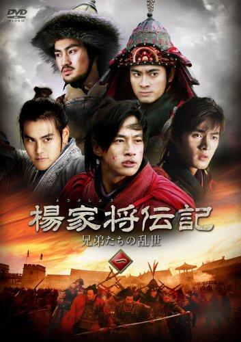 楊家将伝記(ようかしょうでんき) 兄弟たちの乱世 DVD-BOX1