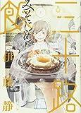 三十路飯 (2) (ビッグコミックス)
