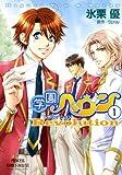 学園ヘヴンレボリューション 1 (プリンセスコミックスデラックス)