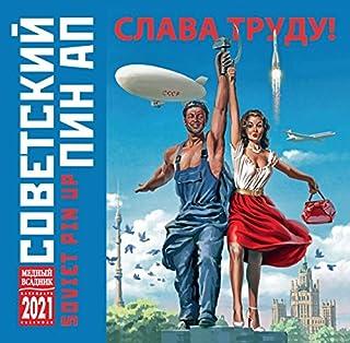 ロシア カレンダー 2021 「懐かしのソビエト」 (ソビエト ポスター СЛАВА ТРУД!)
