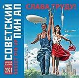 ロシア カレンダー 2021 「懐かしのソビエト」 (ソビエト ポスター СЛАВА ТРУД )