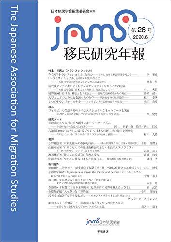 移民研究年報第26号の詳細を見る