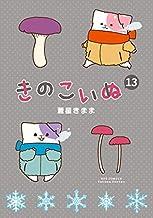 きのこいぬ コミック 1-12巻セット [コミック] 蒼星 きまま