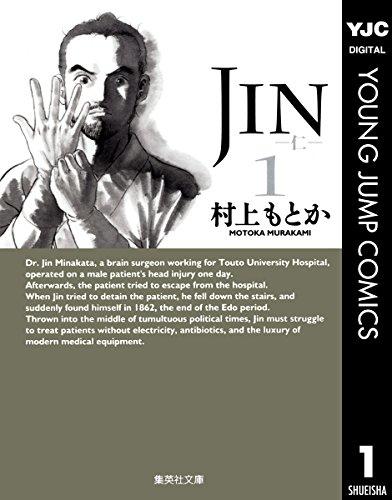 [村上もとか]のJIN―仁― 1 (ヤングジャンプコミックスDIGITAL)