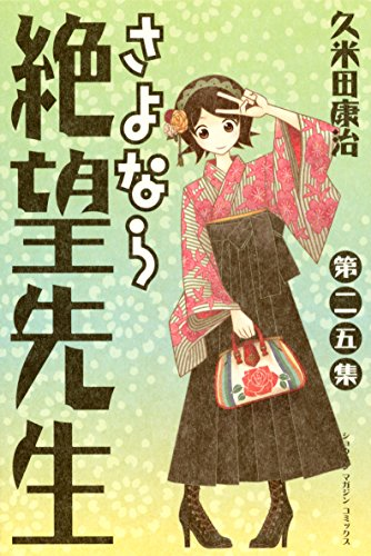 さよなら絶望先生(25) (週刊少年マガジンコミックス)