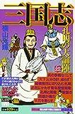 カジュアルワイド 三国志 10 孔明の大論陣 (希望コミックス カジュアルワイド)
