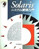 Solarisシステム管理入門