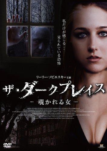 ザ・ダークプレイス  覗かれる女 [DVD]