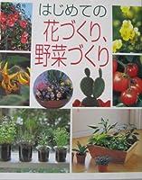 はじめての花づくり、野菜づくり
