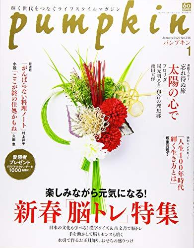 月刊「パンプキン」2020年1月号