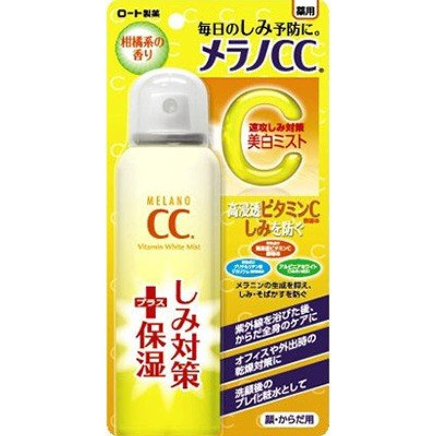 物理的にゼリー不適切なメラノCC 薬用 しみ対策 美白ミスト化粧水 100g [並行輸入品]