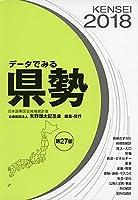 データでみる県勢 2018年版―日本国勢図会地域統計版