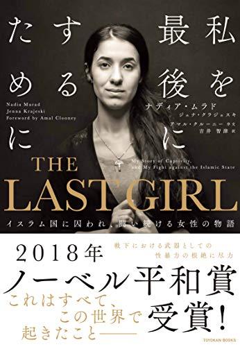 THE LAST GIRLーイスラム国に囚われ、闘い続ける女性の物語―の詳細を見る