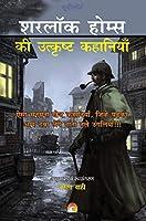 Sherlock Holmes Ki Utkrisht Kahaniyan - Part 1