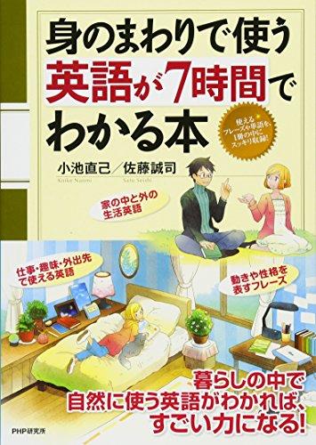 身のまわりで使う英語が7時間でわかる本